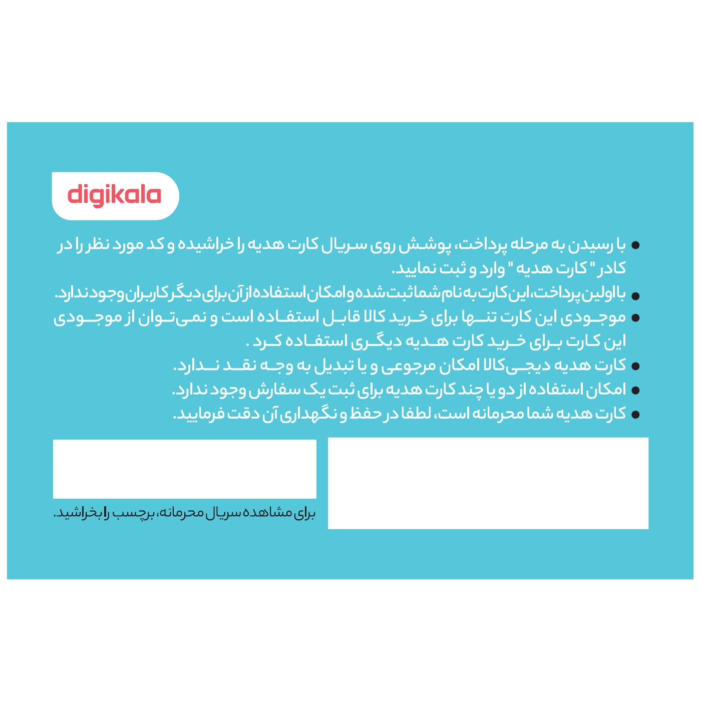 کارت هدیه دیجی کالا به ارزش 1.000.000 تومان طرح مهربانی thumb 3