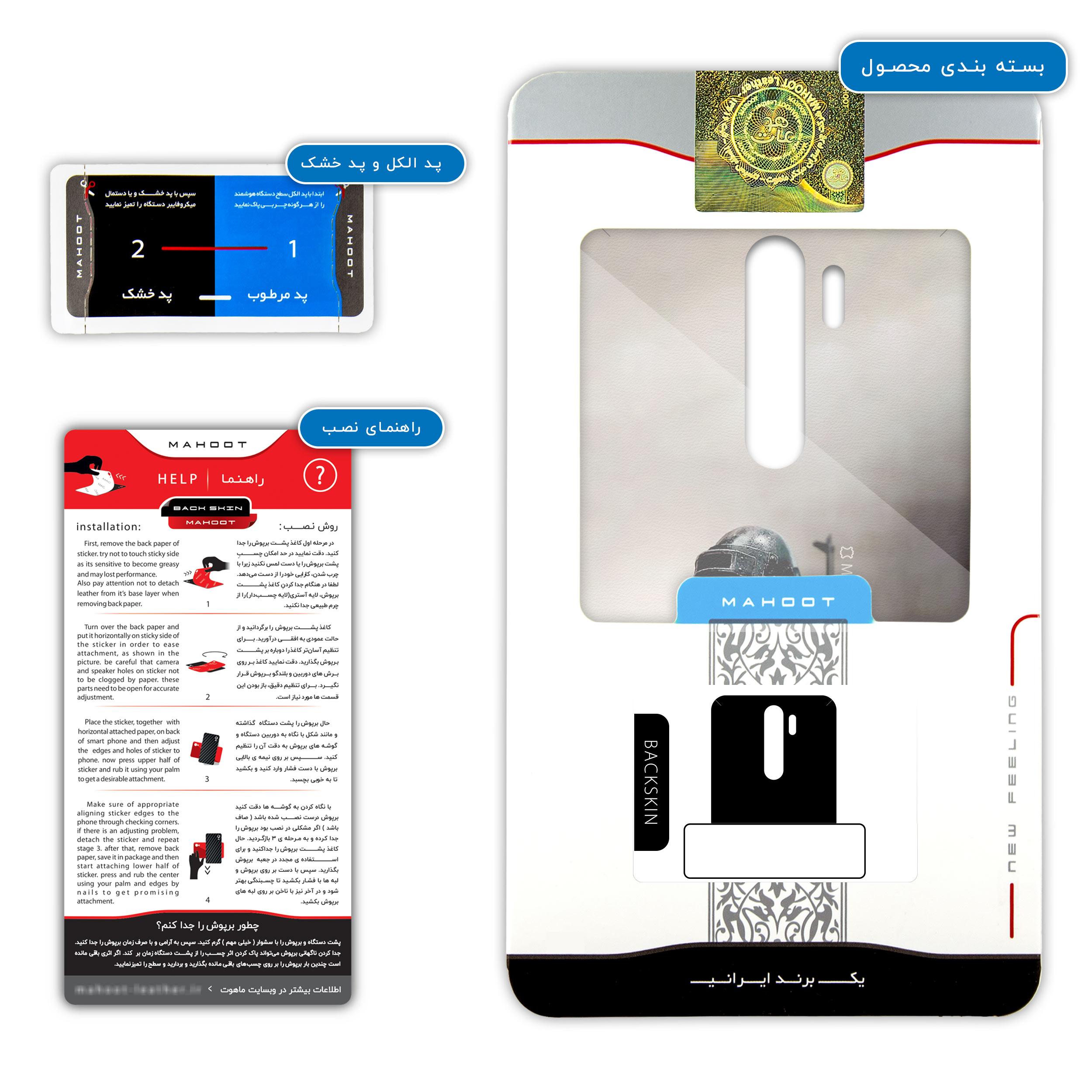 برچسب پوششی ماهوت مدل PUBG-Game مناسب برای گوشی موبایل شیائومی Redmi Note 8 Pro              ( قیمت و خرید)