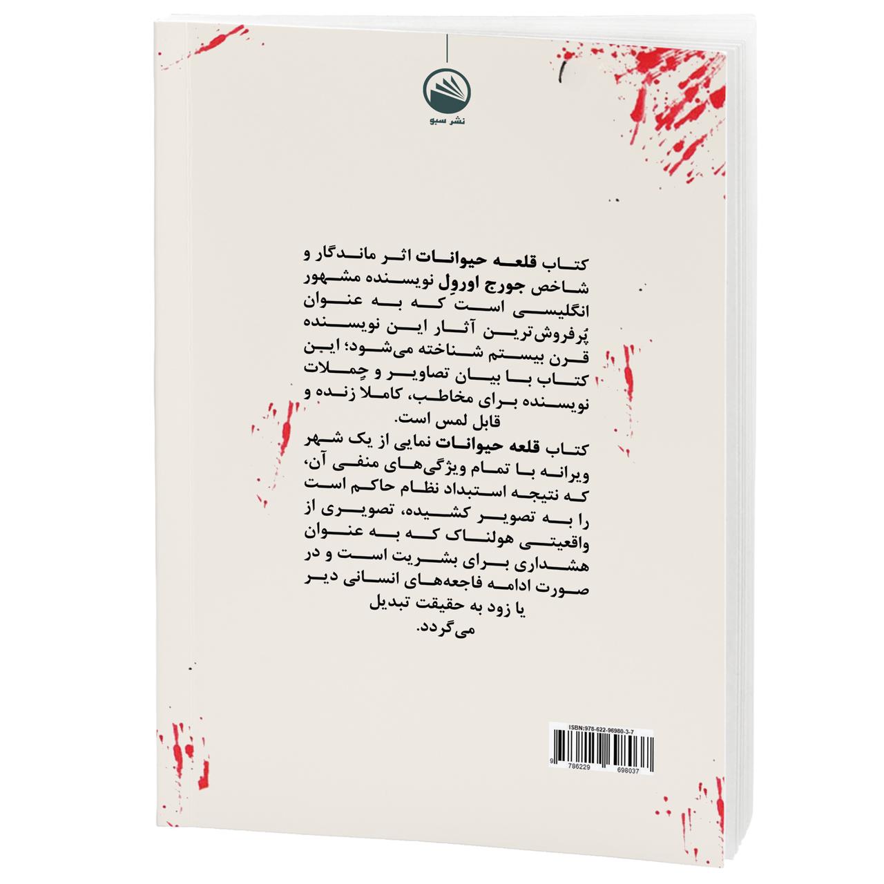 کتاب قلعه حیوانات اثر جورج اورول نشر سبو