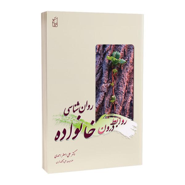 روانشناسی روابط درون خانواده نوشته دکتر علی اصغر احمدی انتشارات پرکاس