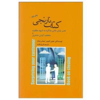 کتاب كتاب نارنجی اثر جفري گيتومر و توماس ليدال انتشارات پندار تابان