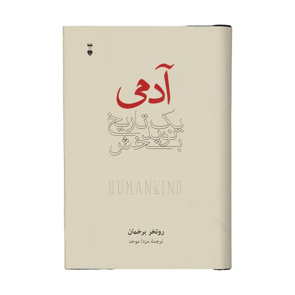کتاب آدمی یک تاریخ نویدبخش اثر روتخر برخمان نشر نو