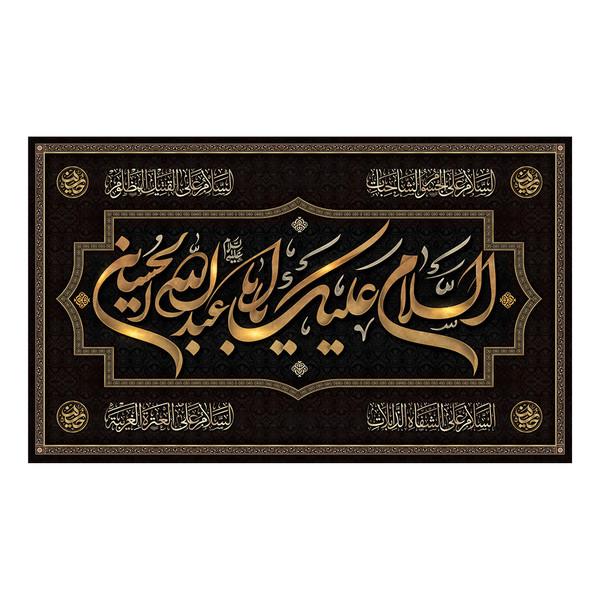 پرچم محرم طرح السلام علیک یا ابا عبدالله الحسین کد 502030