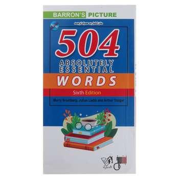 کتاب 504 واژه کاملا ضروری اثر ماری برامبرگ انتشارات پرثوآ
