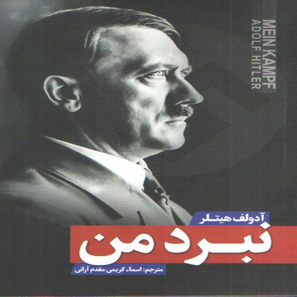 خرید                      کتاب نبرد من اثر آدولف هیتلر انتشارات ملینا