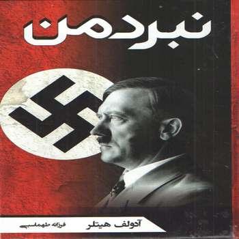 كتاب نبرد من اثر آدولف هيتلر انتشارات آتيسا