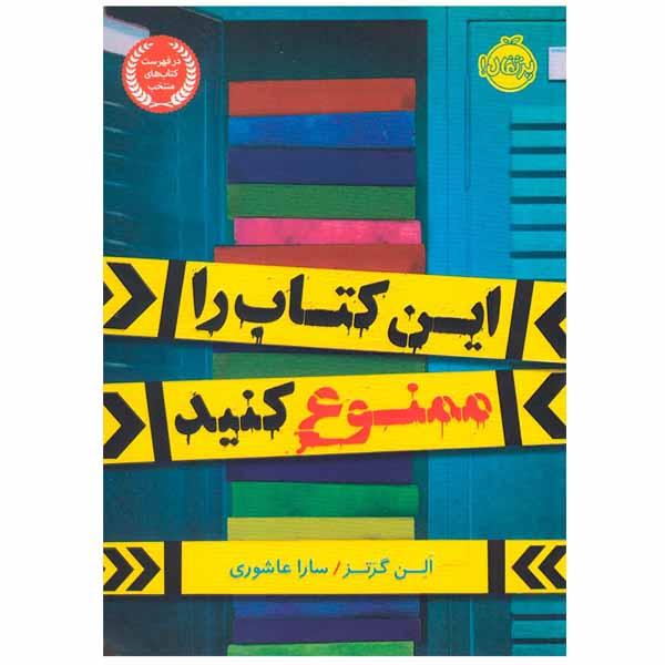 خرید                      کتاب این کتاب را ممنوع کنید اثر آلن گرتز انتشارات پرتقال