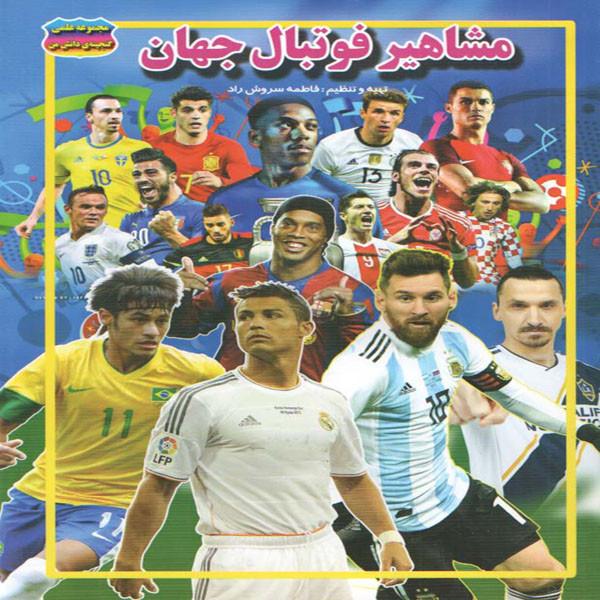 کتاب مشاهیر فوتبال جهان اثر فاطمه سروش راد انتشارات حباب