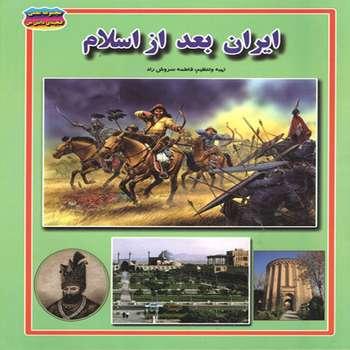 کتاب ایران بعد از اسلام اثر فاطمه سروش راد انتشارات حباب
