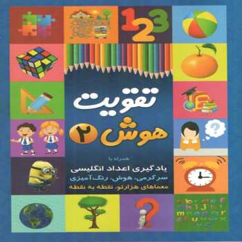کتاب تقویت هوش 2 اثر رقیه اسماعیل پیروز انتشارات چشمه روان