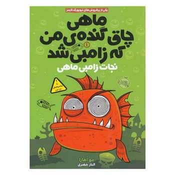 کتاب ماهی چاق گنده من که زامبی شد اثر مو اهارا انتشارات پرتقال