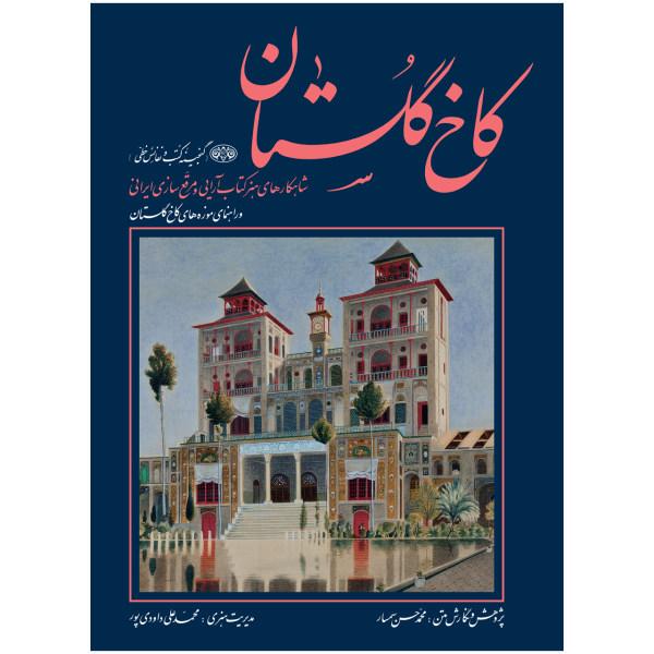 کتاب کاخ گلستان اثر محمد حسن سمسار و محمد علی داودی پور انتشارات زرین و سیمین