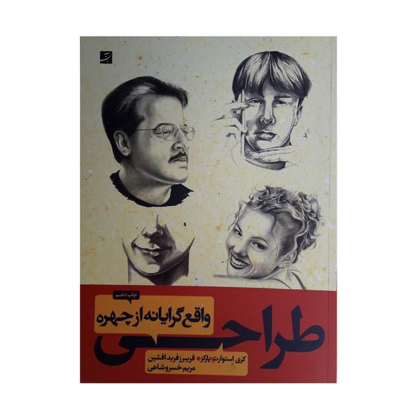 كتاب طراحي واقع گرايانه از چهره اثر كري استوارت پاركز نشر آبان