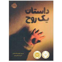 کتاب داستان یک روح اثر مري داونينگ هان انتشارات پرتقال
