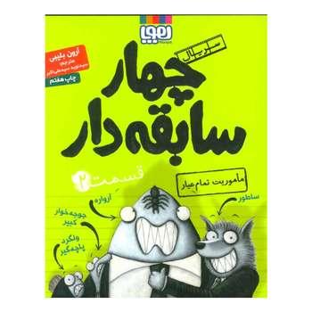 کتاب چهار سابقه دار 2 اثر آرون بلیبی نشر هوپا