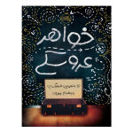 کتاب خواهر عروسکی اثر بنجمین لادویگ انتشارات پرتقال