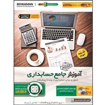 نرم افزار آموزش جامع حسابداری نشر بهکامان