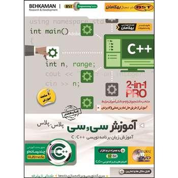 نرم افزار آموزش زبان برنامه نویسی C و ++C نشر بهکامان