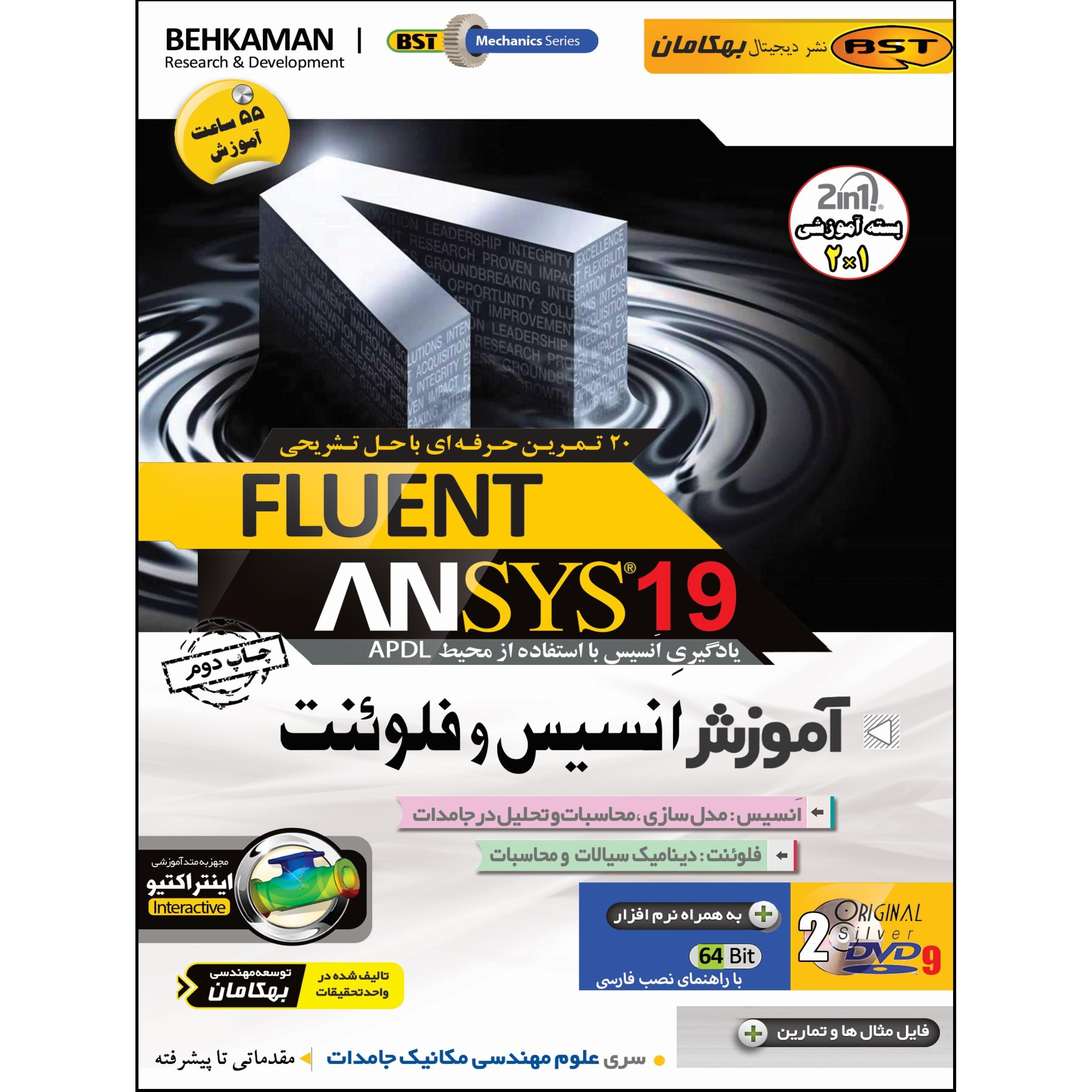 نرم افزار آموزش Ansys Fluent 19 نشر بهکامان