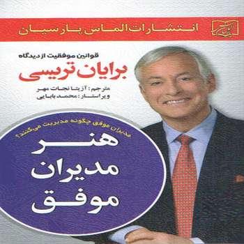 کتاب هنر مدیران موفق اثر برایان تریسی انتشارات الماس پارسیان