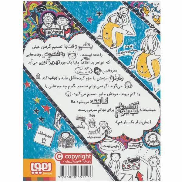 خرید                      کتاب تام گیتس 8 اثر  لیز پیشون انتشارات هوپا