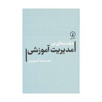کتاب مقدمه ای بر مدیریت آموزشی اثر محمدرضا آهنچیان نشر نی