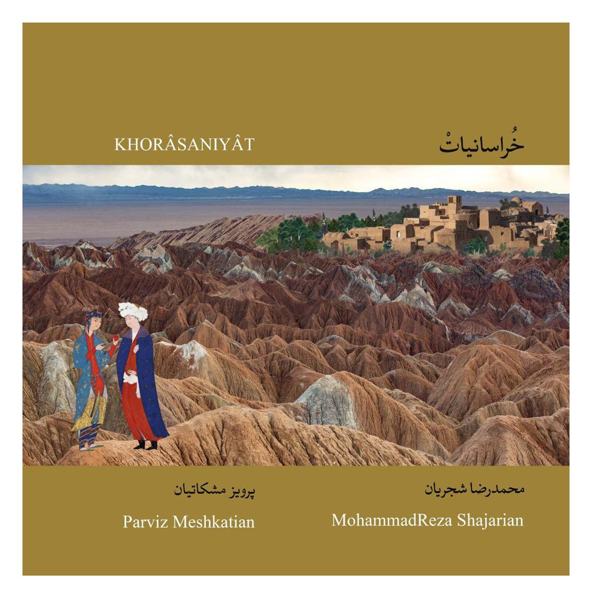 آلبوم موسیقی خراسانیات اثر محمدرضا شجریان و پرویز مشکاتیان