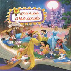 کتاب قصه های شیرین جهان 2 اثر جمعی از نویسندگان انتشارات شیر محمدی