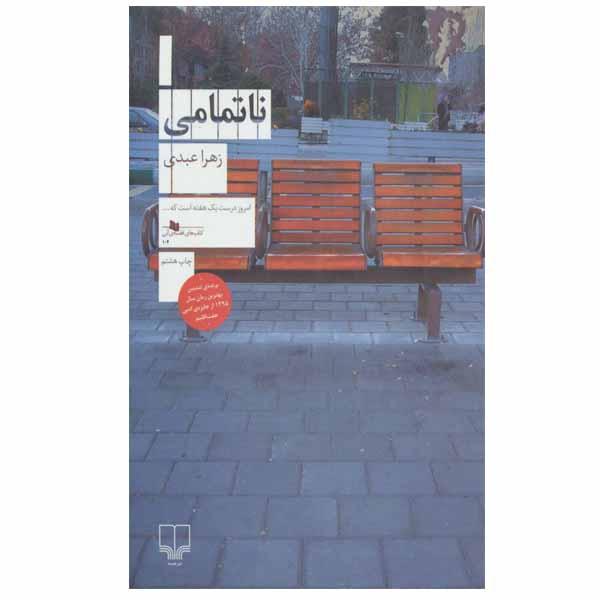 خرید                      کتاب ناتمامی اثر زهرا عبدی نشر چشمه