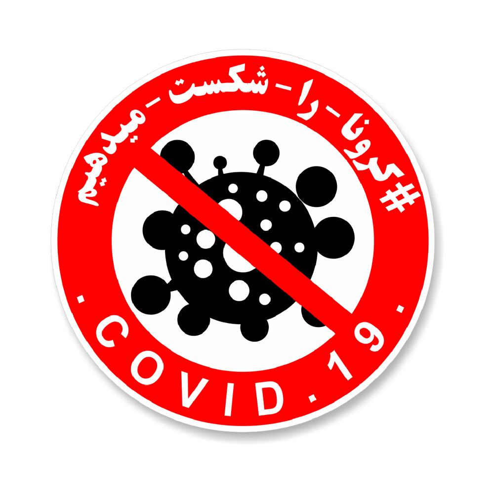 برچسب ایمنی مستر راد نشانگر طرح کرونا را شکست میدهیم COVID 19 کد HSE 190