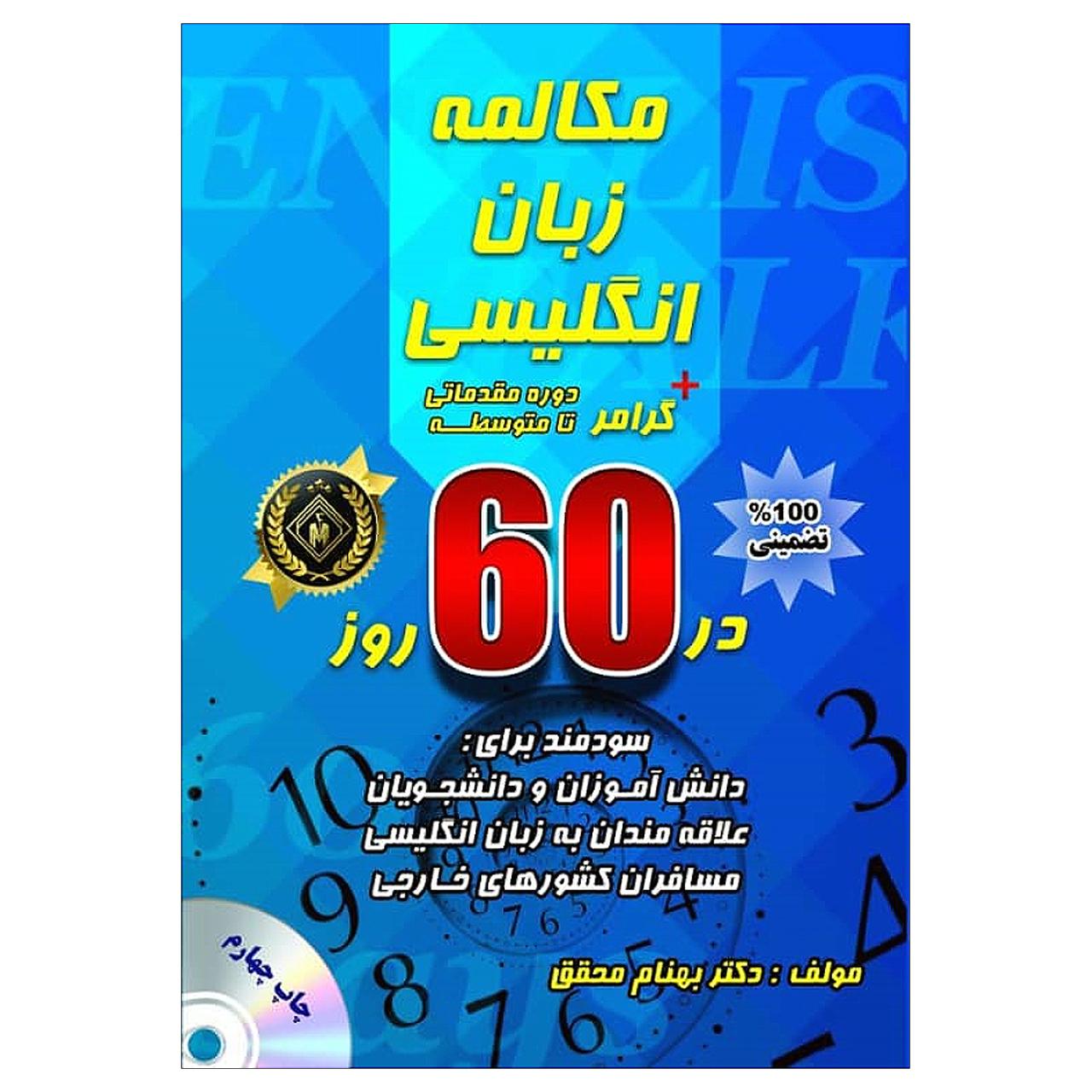 خرید                      کتاب مکالمه زبان انگلیسی + گرامر در 60 روز: دوره مقدماتی تا متوسطه اثر بهنام محقق انتشارات جنگل