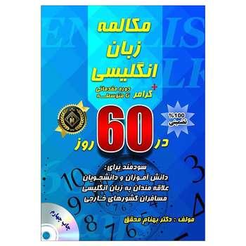 کتاب مکالمه زبان انگلیسی + گرامر در 60 روز: دوره مقدماتی تا متوسطه اثر بهنام محقق انتشارات جنگل