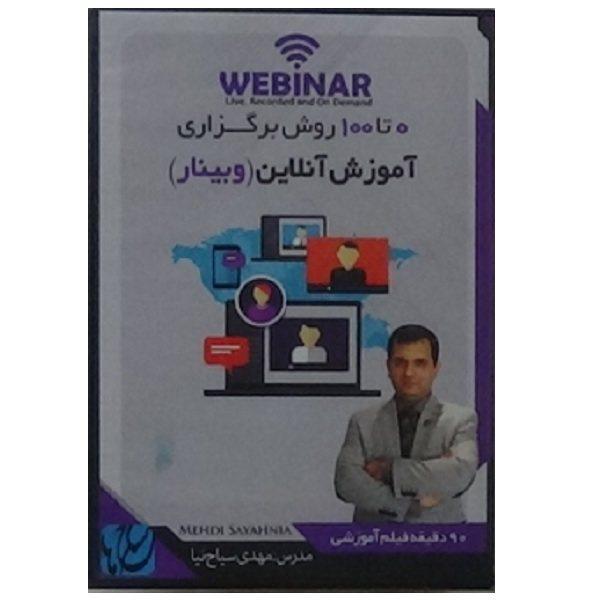 ویدیو آموزش ۰ تا ۱۰۰ روش برگزاری آموزش آنلاین وبینار نشر مکتب تغییر چیتگرها