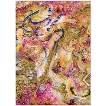 کتاب نقاشی های برگزیده محمود فرشچیان انتشارات زرین و سیمین