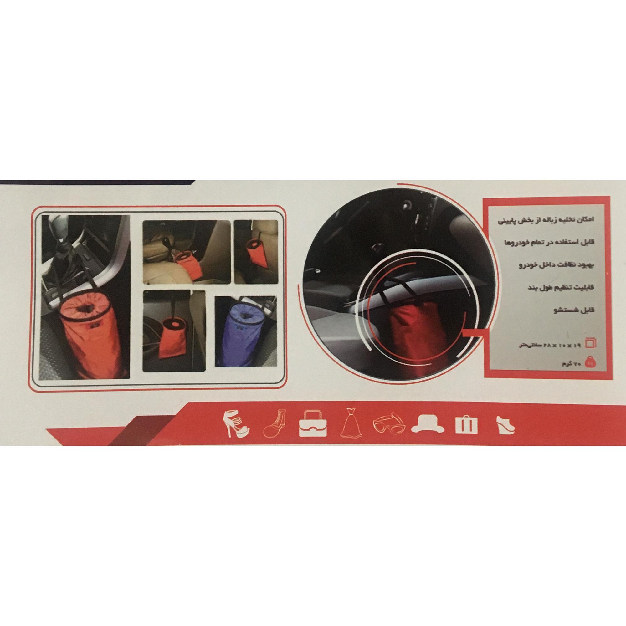 سطل زباله خودرو کد 603 main 1 4