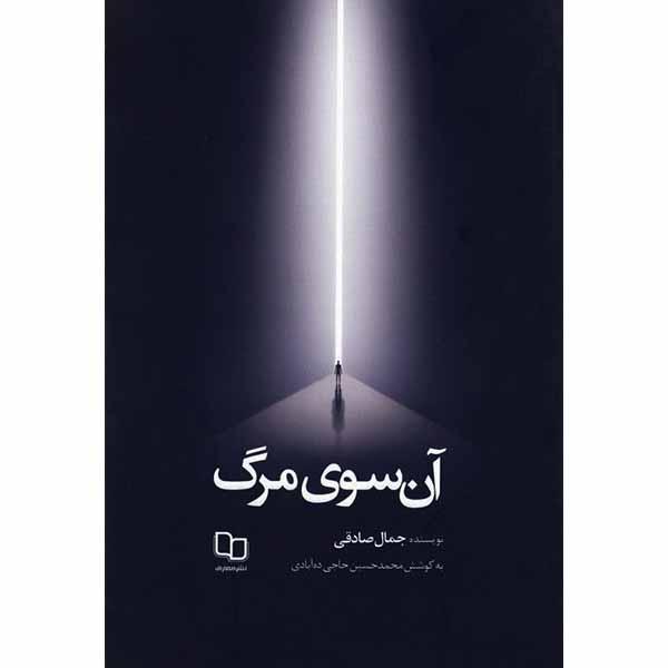 کتاب آن سوی مرگ اثر جمال صادقی نشر معارف