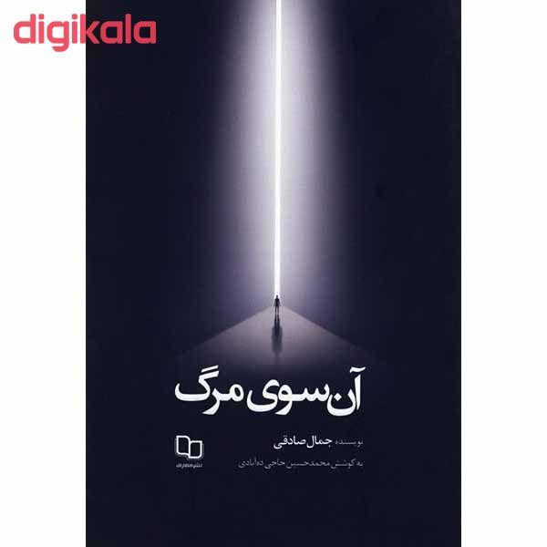 کتاب آن سوی مرگ اثر جمال صادقی نشر معارف main 1 1