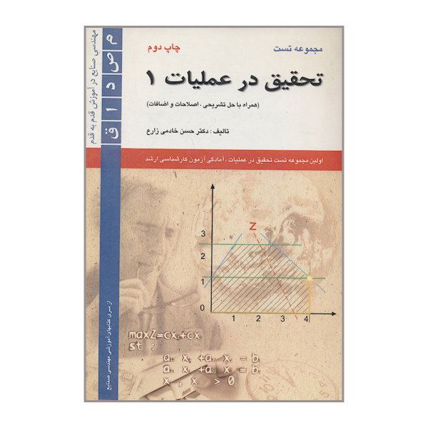کتاب مجموعه تست تحقیق در عملیات 1 اثر دکتر حسن خادمی زارع انتشارات سروش دانش