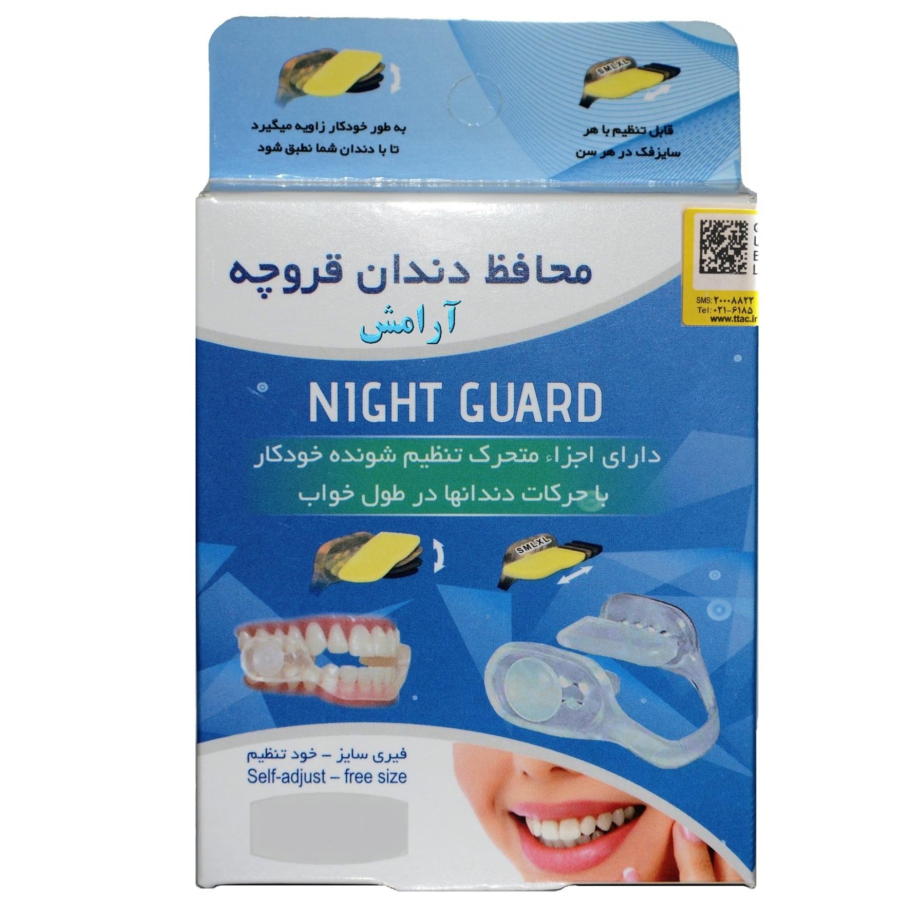محافظ دندان قروچه نایت گارد مدل TK01