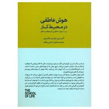کتاب هوش عاطفی در محیط کار اثر آلن دو باتن انتشارات کتاب سرای نیک