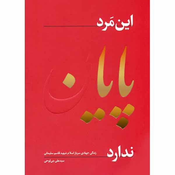خرید                      کتاب این مرد پایان ندارد اثر سید علی بنی لوحی انتشارات راه بهشت