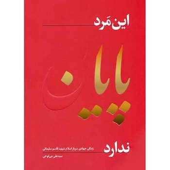 کتاب این مرد پایان ندارد اثر سید علی بنی لوحی انتشارات راه بهشت