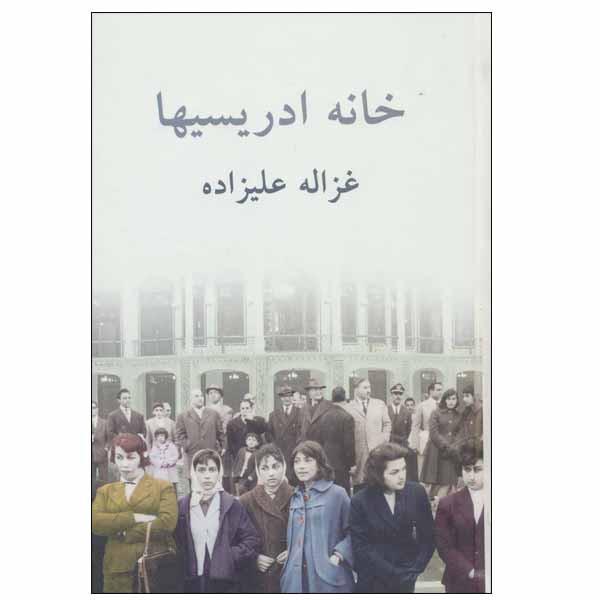 کتاب خانه ادریسیها اثر غزاله علیزاده انتشارات توس