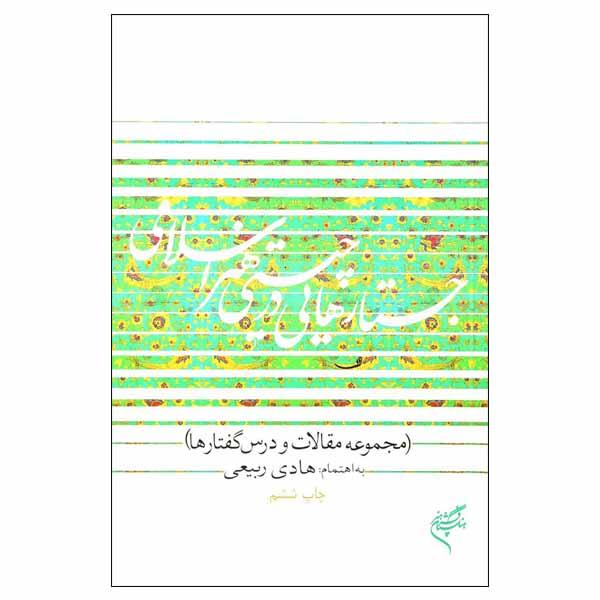کتاب جستارهایی در چیستی هنر اسلامی اثر هادی ربیعی نشر فرهنگستان هنر