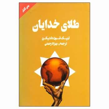 کتاب طلای خدایان اثر اریک فون دانیکن نشر چلچله
