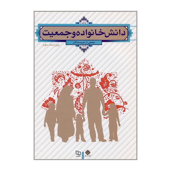 کتاب دانش خانواده و جمعیت اثر جمعی از نویسندگان نشر معارف