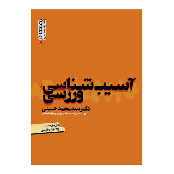 کتاب آسیب شناسی ورزشی اثر دکتر سیدمحمد حسینی انتشارات حتمی