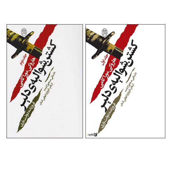 کتاب کشتن شوالیه دلیر اثر هاروکی موراکامی نشر مصدق 2 جلدی