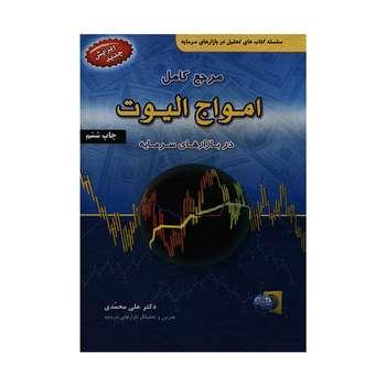 کتاب مرجع کامل امواج الیوت در بازارهای سرمایه اثر دکتر علی محمدی انتشارات آرادکتاب