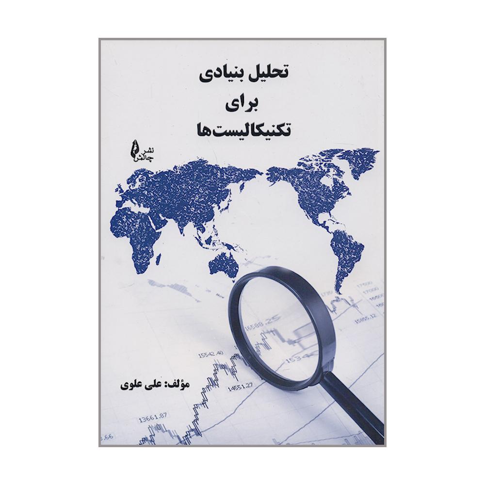 خرید                      کتاب تحلیل بنیادی برای تکنیکالیست ها اثر علی علوی انتشارات چالش